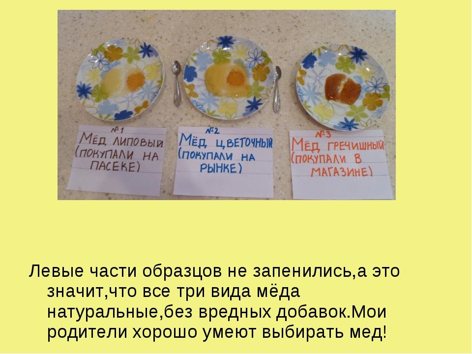 Левые части образцов не запенились,а это значит,что все три вида мёда натурал...