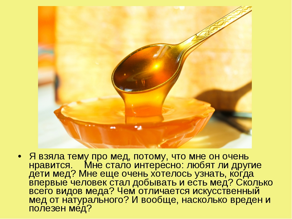 Я взяла тему про мед, потому, что мне он очень нравится. Мне стало интересно:...