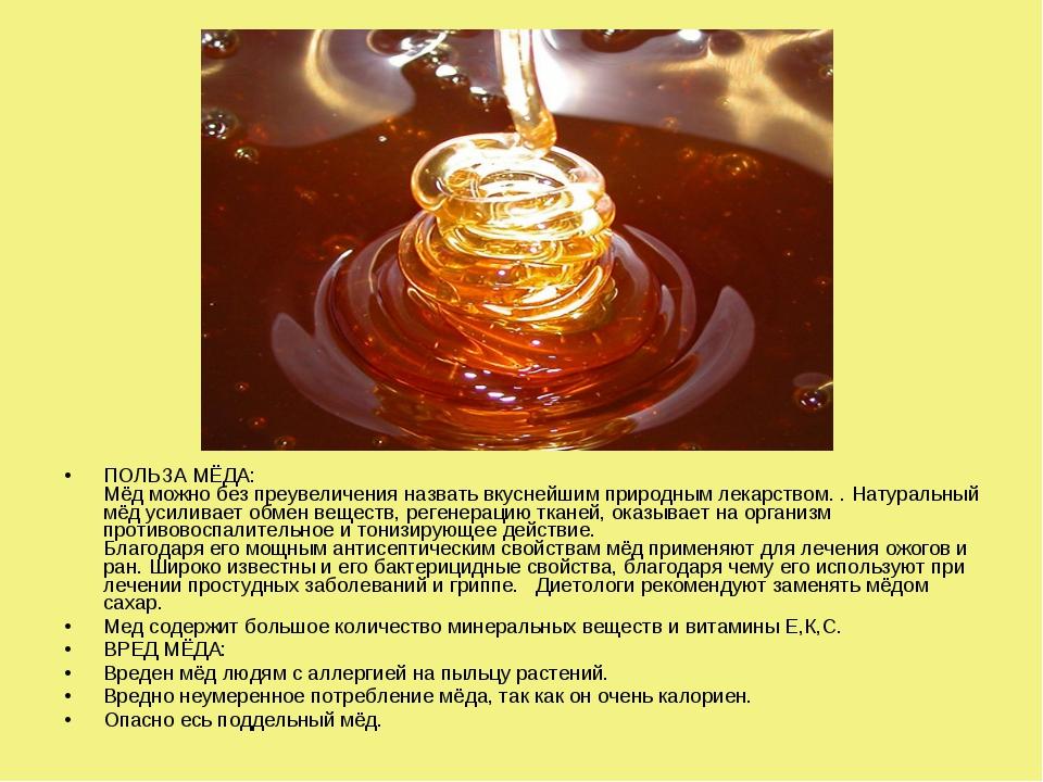 ПОЛЬЗА МЁДА: Мёд можно без преувеличения назвать вкуснейшим природным лекарс...