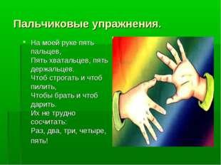 Пальчиковые упражнения. На моей руке пять пальцев, Пять хватальцев, пять держ