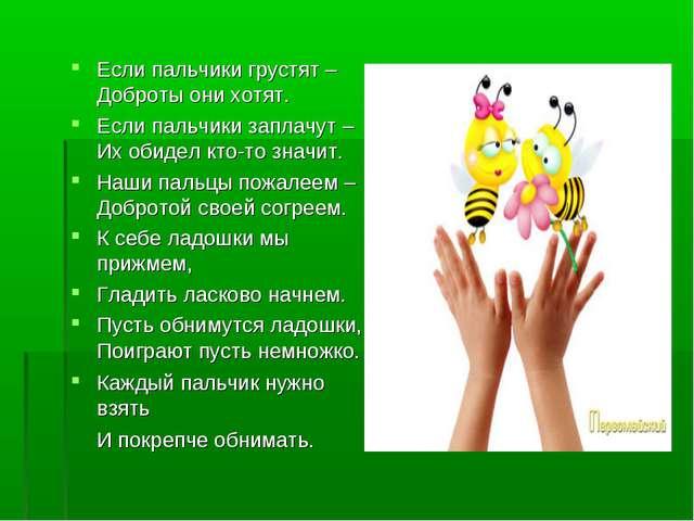 Если пальчики грустят – Доброты они хотят. Если пальчики заплачут – Их обидел...