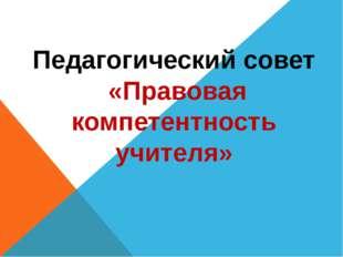 Педагогический совет «Правовая компетентность учителя»