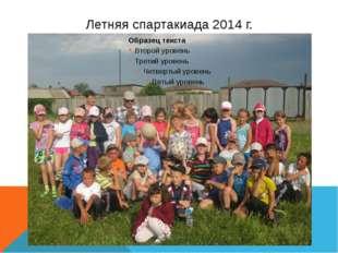 Летняя спартакиада 2014 г.