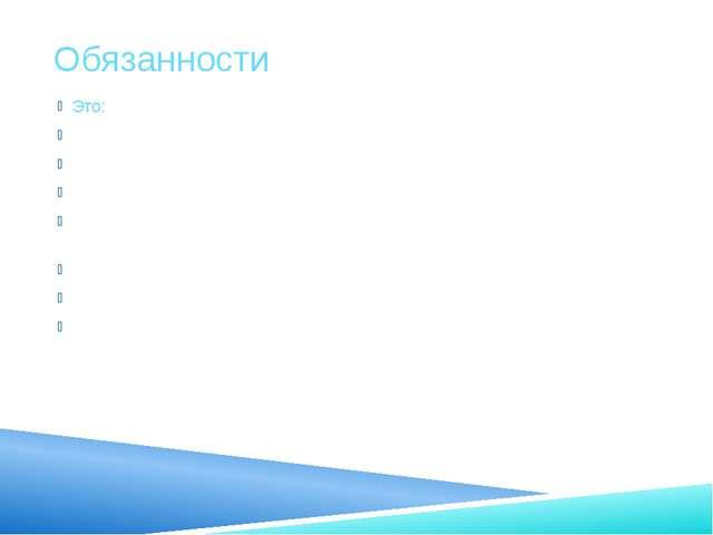 Обязанности Это: Соблюдать Конституцию и законы РФ; Сохранять природу и окруж...
