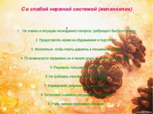 Со слабой нервной системой (меланхолик) , Не ставить в ситуацию неожиданного