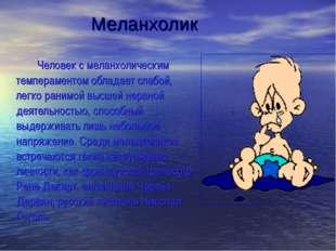 Человек с меланхолическим темпераментом обладает слабой, легко ранимой высш