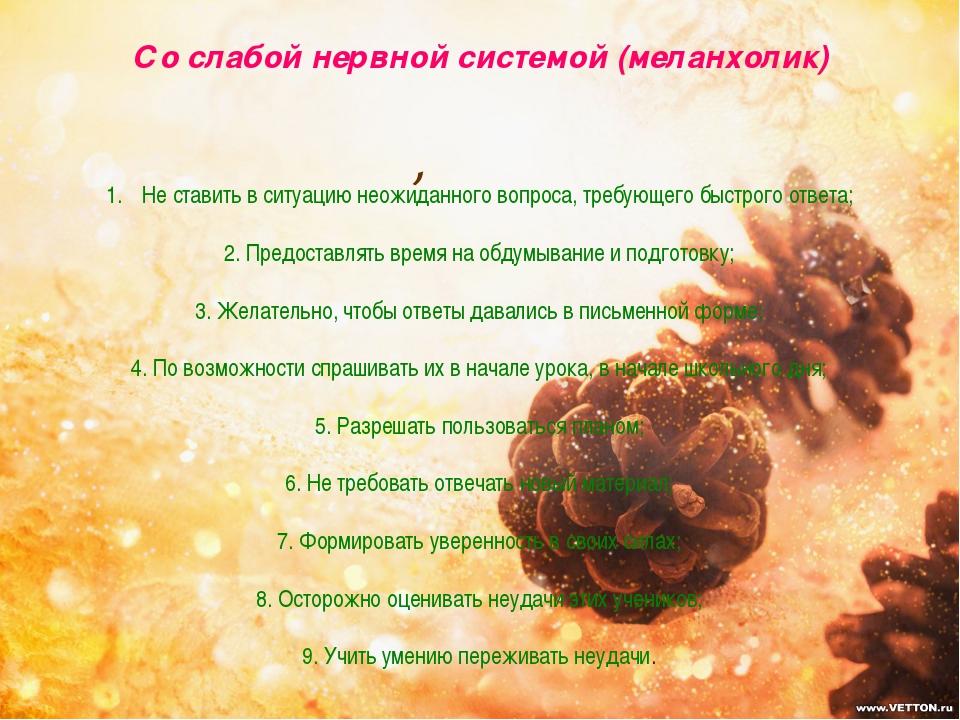 Со слабой нервной системой (меланхолик) , Не ставить в ситуацию неожиданного...