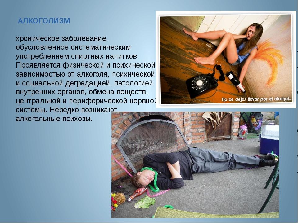 хроническое заболевание, обусловленное систематическим употреблением спиртных...