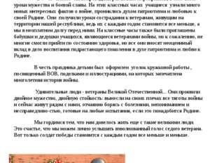 Справка по итогам проведения цикла классных часов на тему «России верные сыны