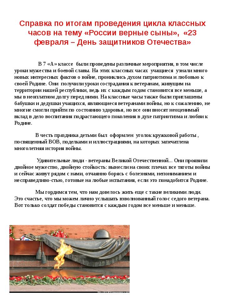 Справка по итогам проведения цикла классных часов на тему «России верные сыны...