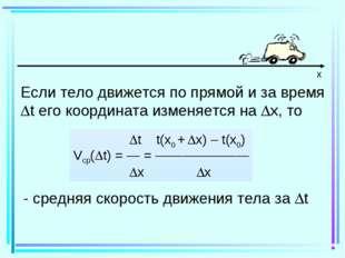 x Если тело движется по прямой и за время t его координата изменяется на x,