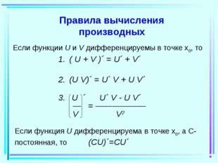Правила вычисления производных Если функции U и V дифференцируемы в точке x0,