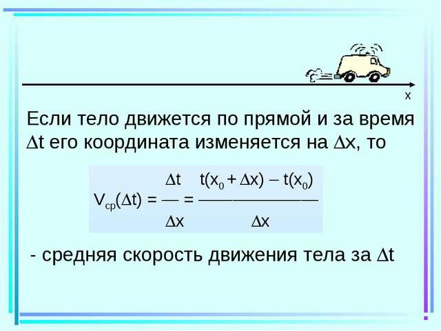 x Если тело движется по прямой и за время t его координата изменяется на x,...