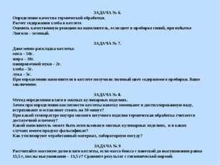 ЗАДАЧА № 6. Определение качества термической обработки. Расчет содержания хле