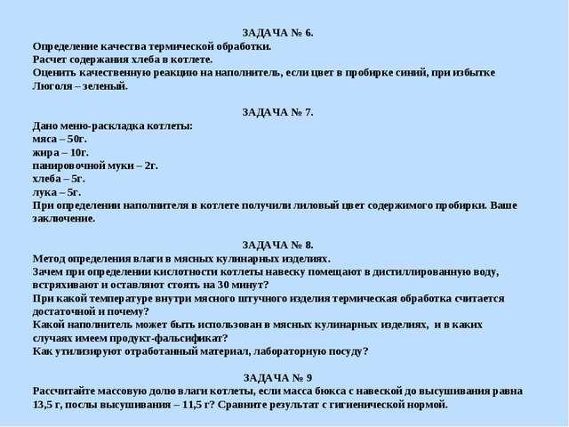 ЗАДАЧА № 6. Определение качества термической обработки. Расчет содержания хле...