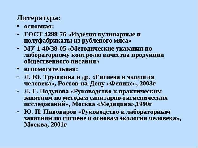 Литература: основная: ГОСТ 4288-76 «Изделия кулинарные и полуфабрикаты из руб...