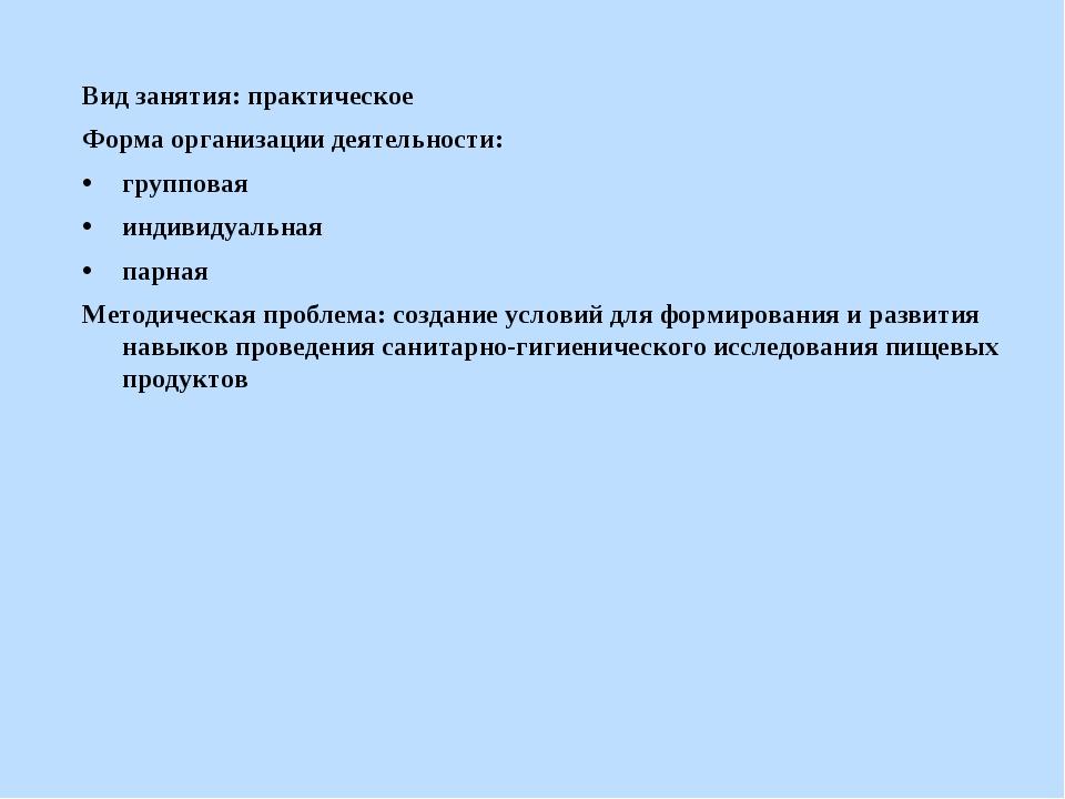 Вид занятия: практическое Форма организации деятельности: групповая индивидуа...