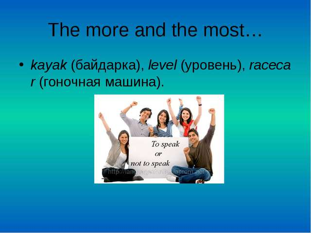 The more and the most… kayak (байдарка), level (уровень), racecar (гоночная м...
