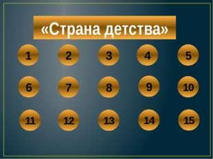 ответ Как зовут Житкова? Борис Степанович