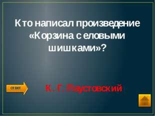 Кто главный герой произведения «Как я ловил человечков»? внук Борис ответ