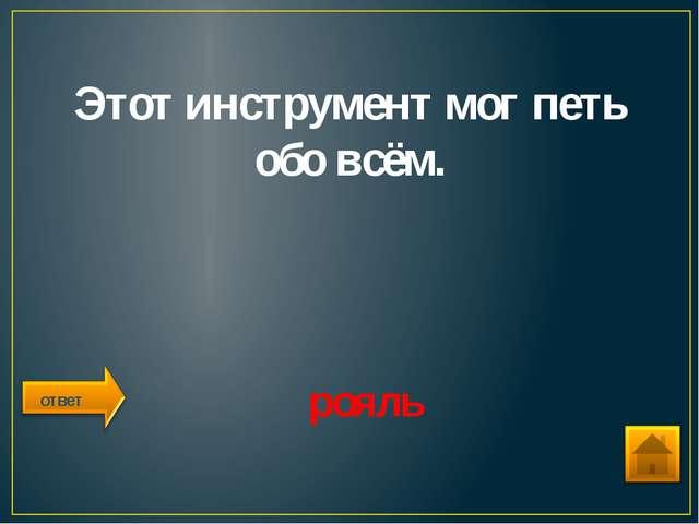В каком городе родился К. Г. Паустовский? В Москве ответ