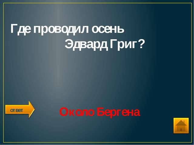 Где провёл детство Б. Житков? В Одессе ответ