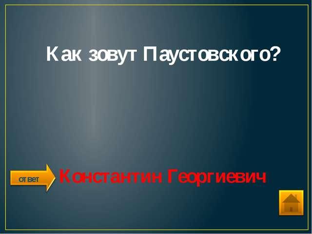 Какое произведение написал Б. С. Житков? «Как я ловил человечков.» ответ