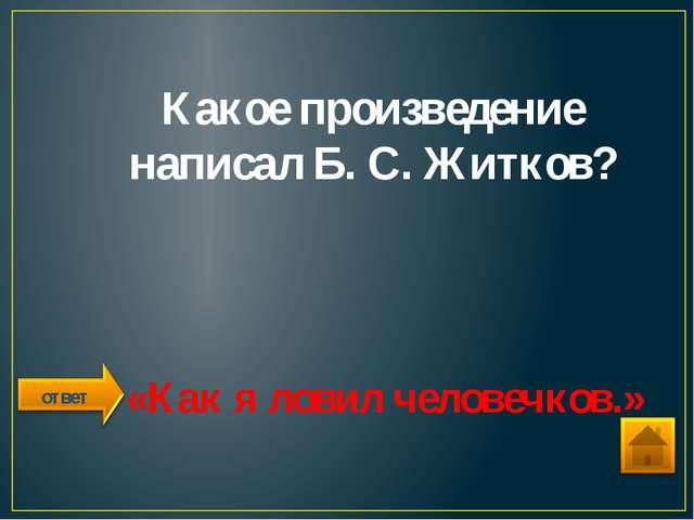 Кто написал произведение «Ёлка»? М. М. Зощенко ответ