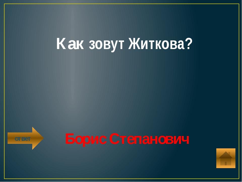 Какое произведение М. М. Зощенко вошло в раздел «Страна детства»? «Ёлка» ответ