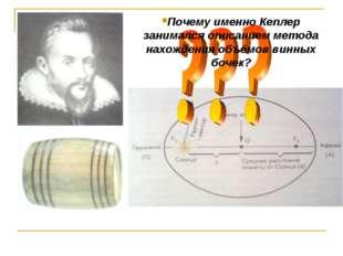 Почему именно Кеплер занимался описанием метода нахождения объёмов винных боч