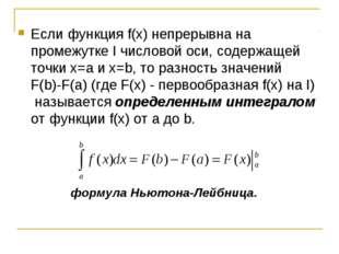 Если функция f(x) непрерывна на промежутке I числовой оси, содержащей точки х