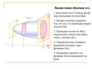 Вычисление объёмов тел. 1. Заключаем тело Т между двумя параллельными плоскос