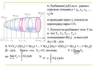 6. Разбиваем [a;b] на n - равных отрезков точками а = х0, х1, х2, …хn=b и про