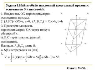 Задача 1.Найти объём наклонной треугольной призмы с основанием S и высотой h.