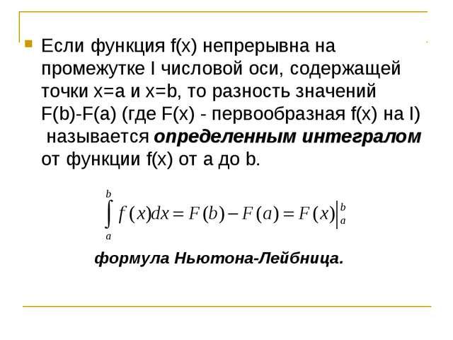 Если функция f(x) непрерывна на промежутке I числовой оси, содержащей точки х...