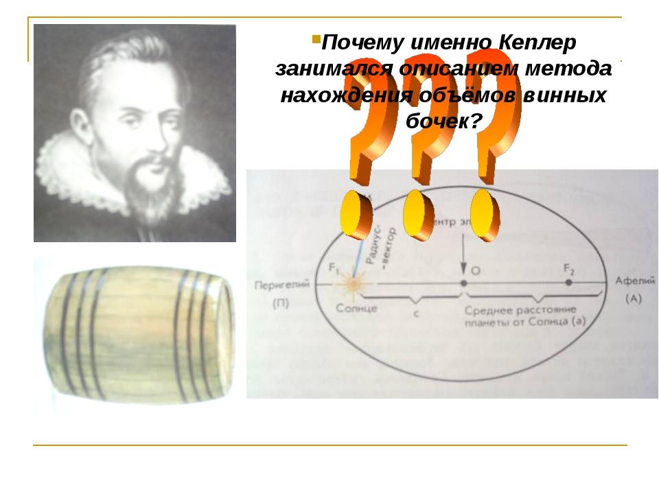 Почему именно Кеплер занимался описанием метода нахождения объёмов винных боч...