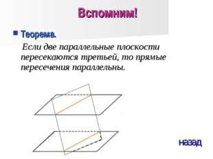 Вспомним! Теорема. Если две параллельные плоскости пересекаются третьей, то п