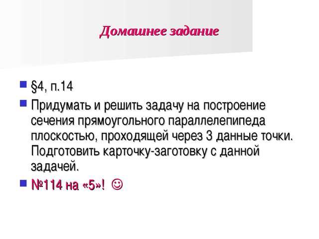Домашнее задание §4, п.14 Придумать и решить задачу на построение сечения пря...