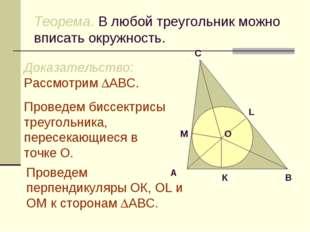 Теорема. В любой треугольник можно вписать окружность. Доказательство: Рассмо