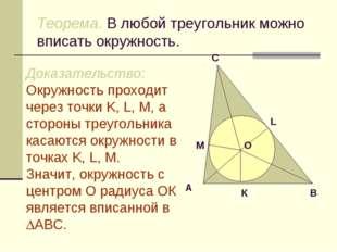 Теорема. В любой треугольник можно вписать окружность. Доказательство: Окружн