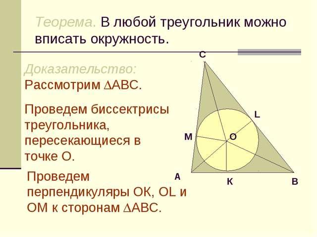 Теорема. В любой треугольник можно вписать окружность. Доказательство: Рассмо...