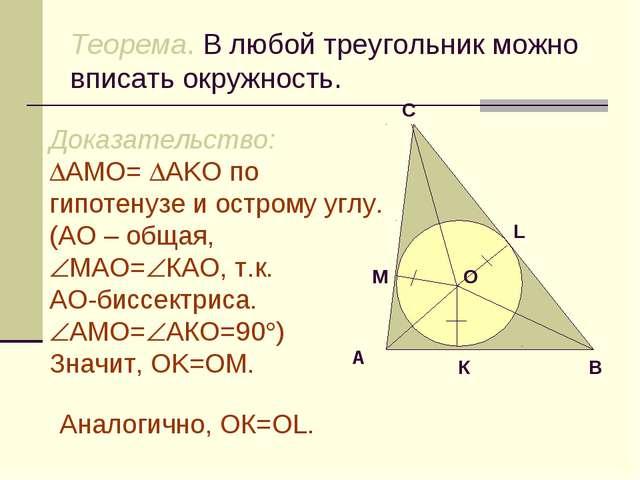 Теорема. В любой треугольник можно вписать окружность. Доказательство: АMO=...