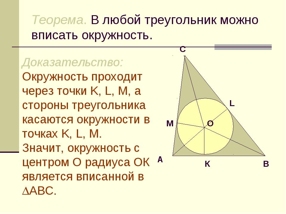 Теорема. В любой треугольник можно вписать окружность. Доказательство: Окружн...