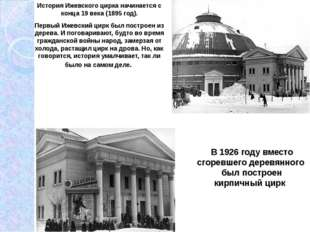 История Ижевского цирка начинается с конца 19 века (1895 год). Первый Ижевски