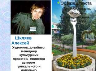 Шкляев Алексей Художник, дизайнер, менеджер культурных проектов, является ав