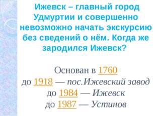 Ижевск – главный город Удмуртии и совершенно невозможно начать экскурсию без