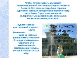 Чтобы почувствовать атмосферу дореволюционной России необходимо посетить Сар