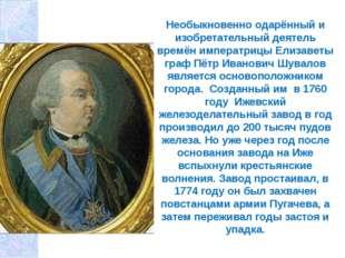 Необыкновенно одарённый и изобретательный деятель времён императрицы Елизаве