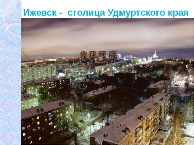 Ижевск - столица Удмуртского края