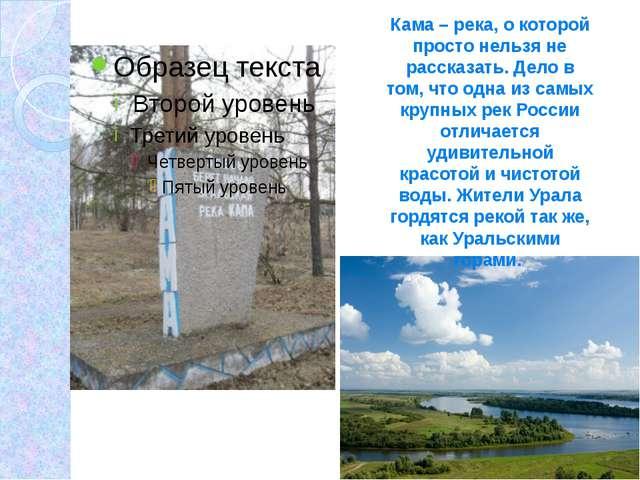 Кама – река, о которой просто нельзя не рассказать. Дело в том, что одна из...